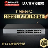 Huawei/HUAWEI S1700-24-AC 24-port 100M non-network management enterprise switch
