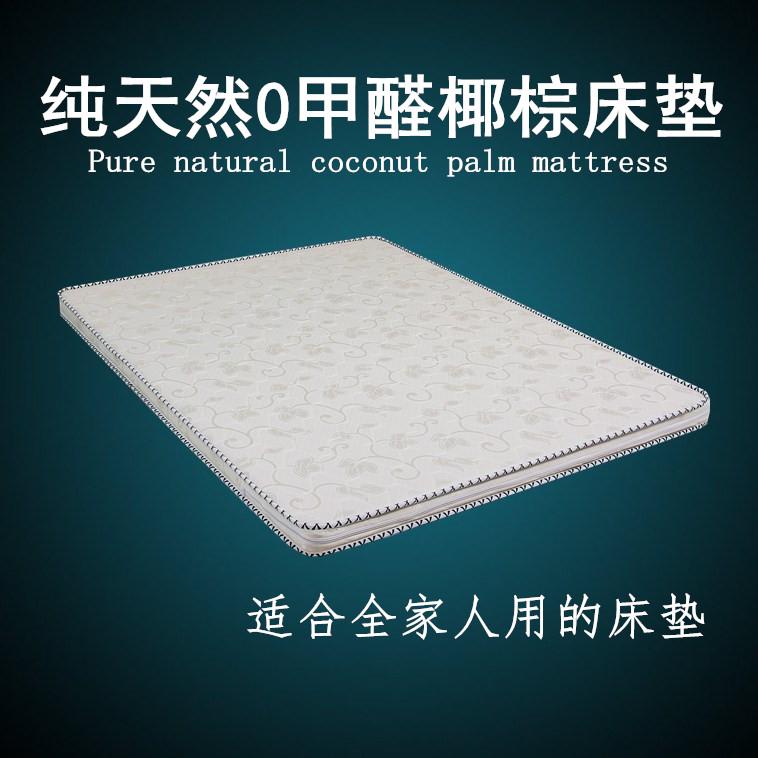 纯天然硬椰棕床垫