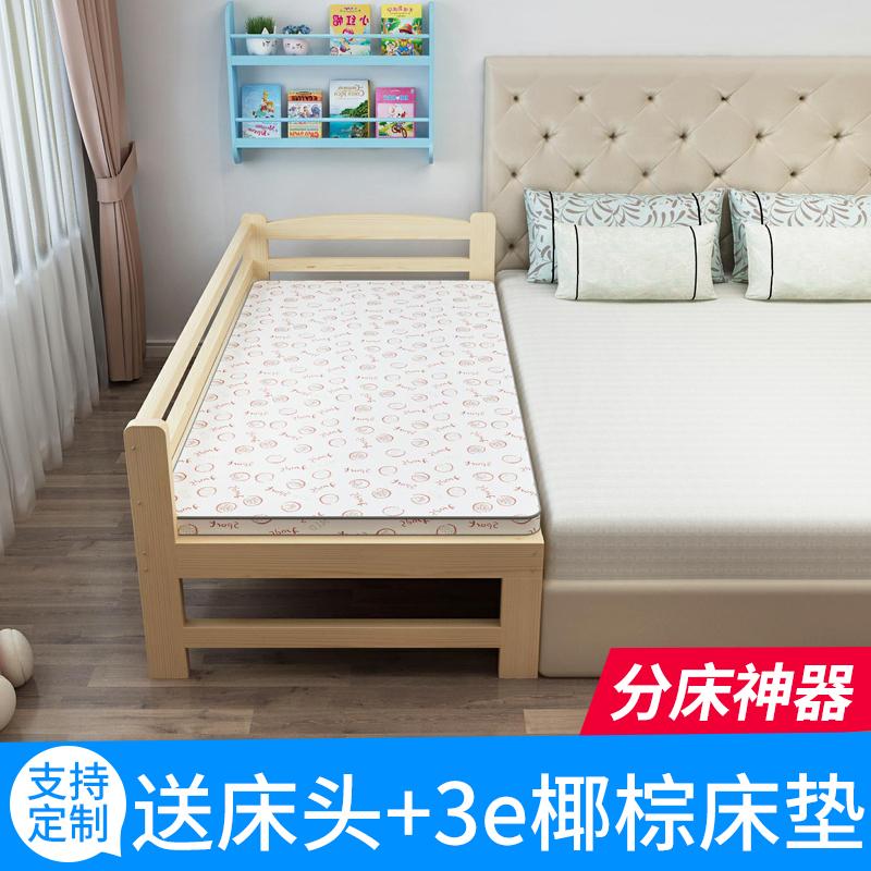 儿童床带护栏松木床加宽床拼接床