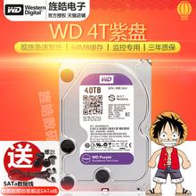 WD/西部数据 WD40EJRX WD40PURX 4T 4TB视频DVR监控录像机 3.5寸台式机紫盘存储硬盘5400转1t2t3t6t SATA接口