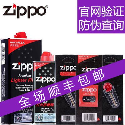 正品ZIPPO打火机油火石棉芯配件美国原装正版zppo火机煤油套装
