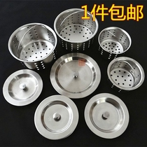 卫生间洗碗槽漏塞堵塞子池配件水槽过滤网洗水盆不绣钢