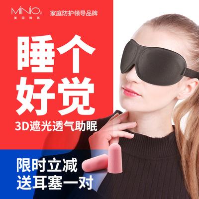 美国微氧3D立体睡眠眼罩 夏季护眼透气遮光助眠午休睡觉眼罩男女
