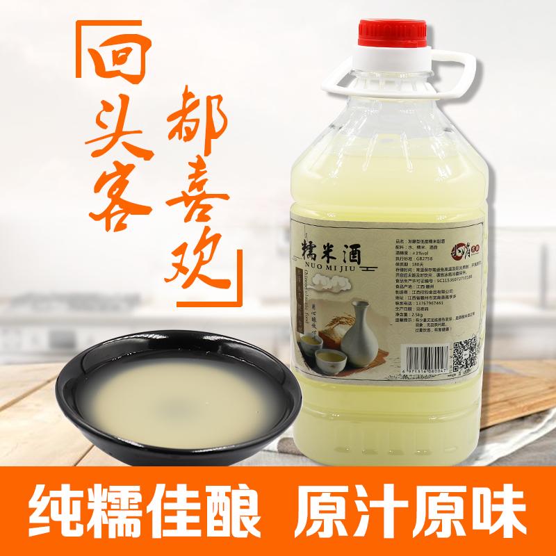小娟米酒江西农家自酿糯米酒 甜米酒 月子米酒甜酒酿 月子水5斤装