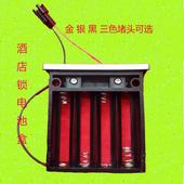 电池盒酒店宾馆电子锁指纹锁感应锁智能锁门锁配件10个起 包邮