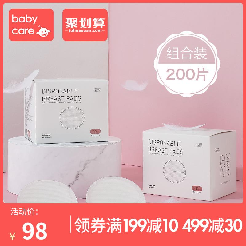 babycare防溢乳垫 超薄一次性防漏哺乳隔溢奶垫奶贴200片
