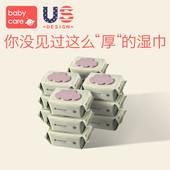 babycare婴儿手口专用湿巾宝宝湿纸巾80抽带盖 12包