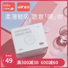 babycare防溢乳垫超薄一次姓防漏贴哺乳期隔溢奶垫100片