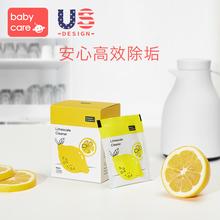 babycare柠檬酸除垢剂婴儿食品级调奶器电热水壶除水垢清洁剂家用