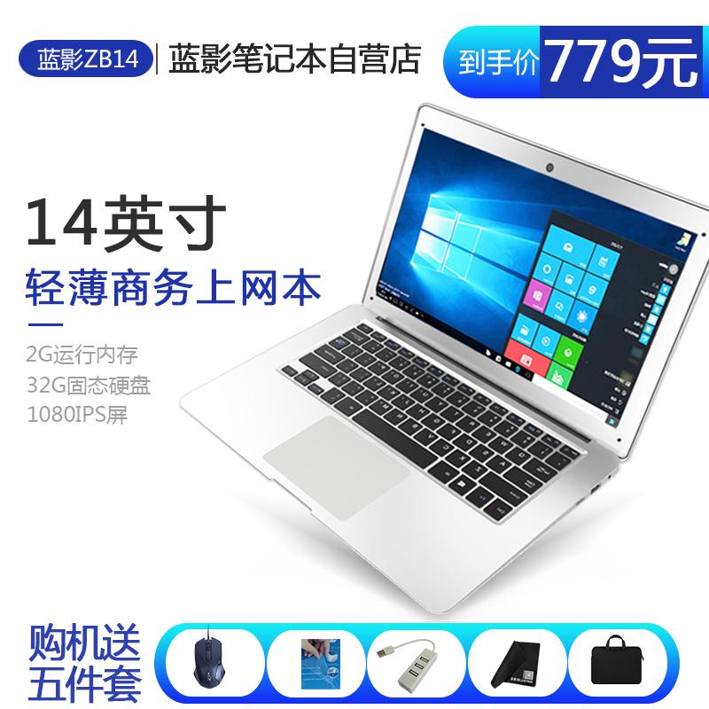 蓝影ZB14超薄刀锋win10四核学生上网本14寸分期全新笔记本电脑