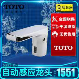 TOTO卫浴洁具自动感应龙头DLE112AN/DLE117AN直流交流电DLE124BE图片