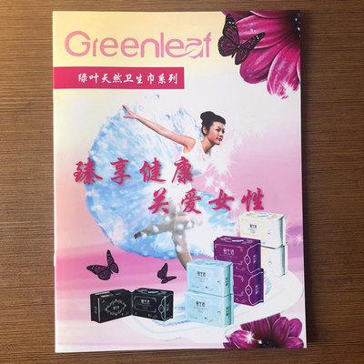 绿叶科技集团卫生巾全套说明书天然卫生巾系列宣传海报宣传册24页