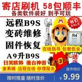 2ds刷机服务1.0 11.10 B9S 11.9 远程3DS 3DS刷机维修黑屏解ban