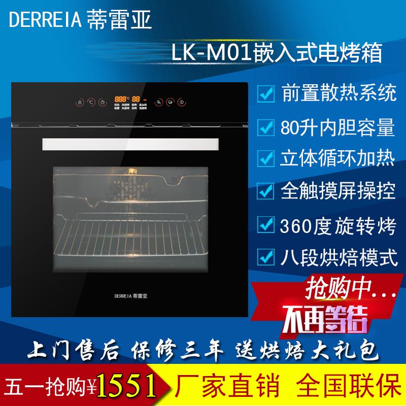 厨房大烤箱