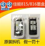 正品佳能815 816原装拆机打印机墨盒MP288 MP236 IP2780 MP259
