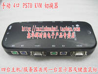 PS2/round port manual KVM switch 4 port manual multi-computer KVM switch send 4 lines