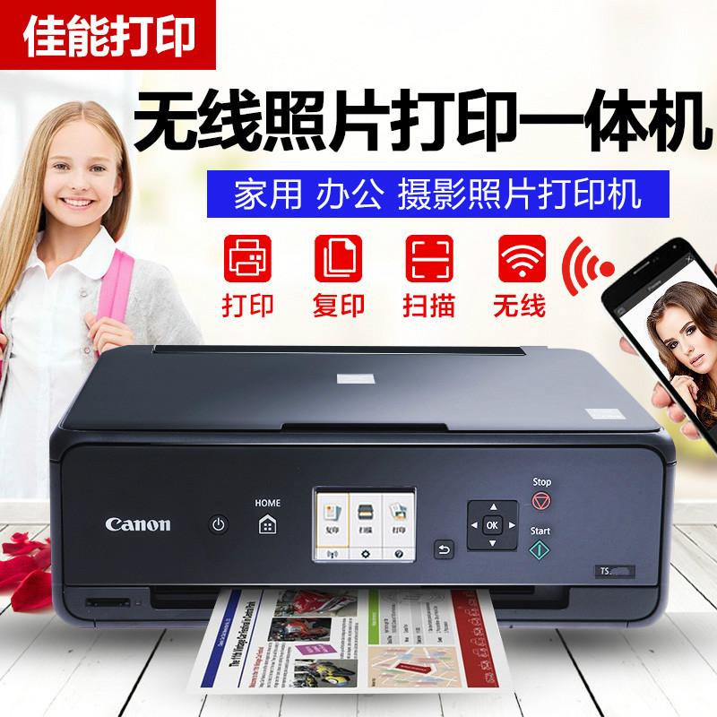 佳能TS5020无线手机家用彩色照片喷墨复印多功能打印机一体机6020