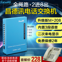 昌德讯M208集团程控电话交换机2进8出电话分线器接光纤猫来显