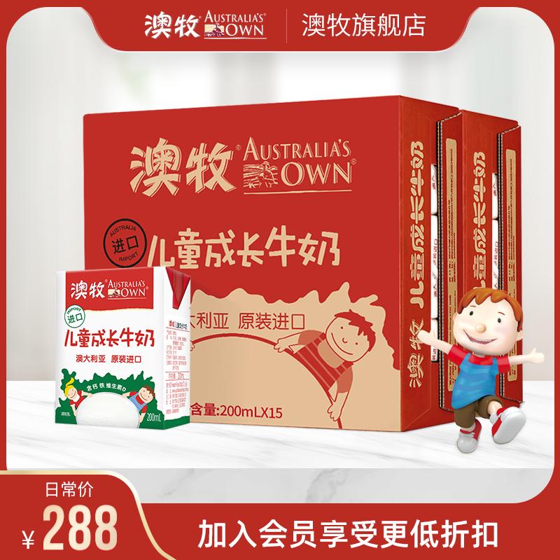 奥牧整箱进口宝会员澳30盒澳洲牧儿童