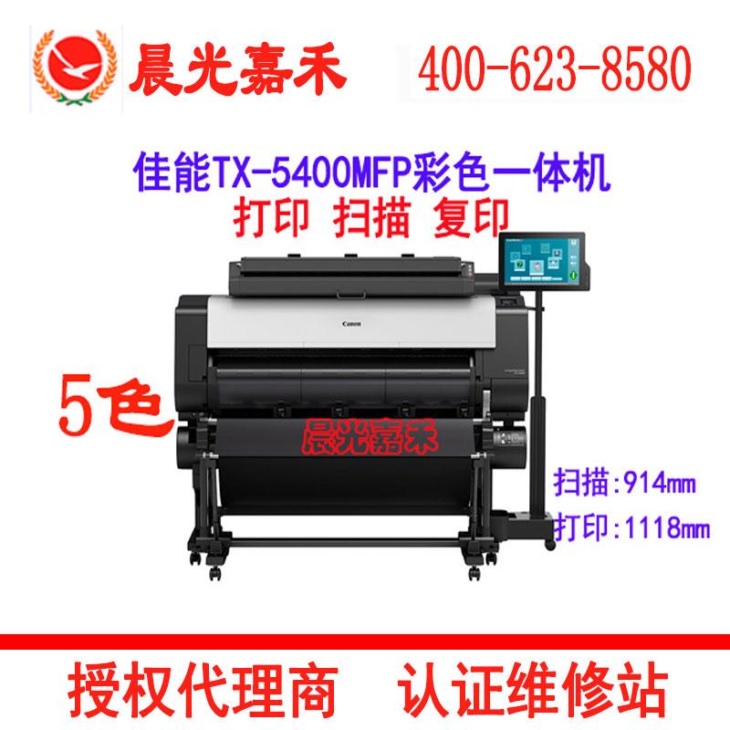 CANON/佳能TX-5400MFP彩色扫描打印复印一体机 B0+幅面CADGIS专用