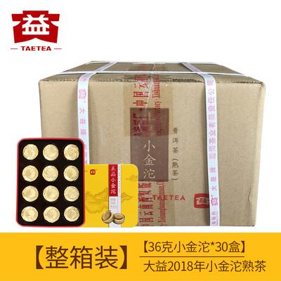 整箱装 大益普洱茶 小金沱 熟茶 迷你小沱茶 36克*30盒/箱