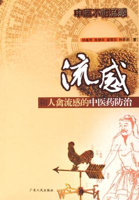 正版 流感和人禽流感的中医药防治 钟嘉熙 书店 中医内科书籍
