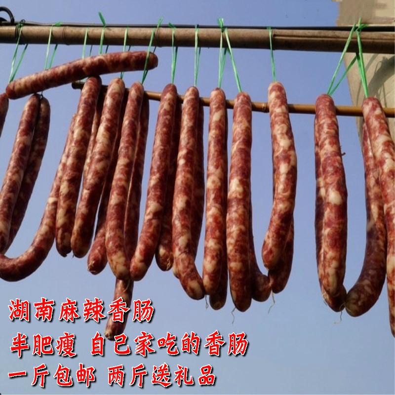 湖南腊肉腊肠柴火烟熏农家纯肉香肠土猪肉香肠咸肠500g包邮5肥5瘦