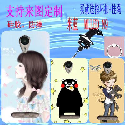 米蓝 MLLED N9手机套 米蓝 MLLED N9手机壳 MLLED N9来图定制