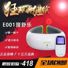 松研E001頸舒樂披肩無線智能護頸頸部按摩加熱理療熱敷火罐按摩器