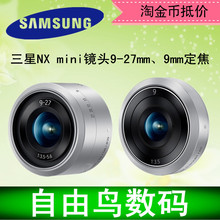 27mm 三星NX mini镜头9 9mm定焦镜头 全新原装 5.6变焦镜头 F3.5