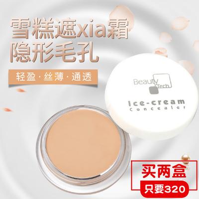 日本 Beauty Tech 雪糕遮瑕霜/遮瑕膏 保湿贴服自然 包邮现货