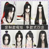 Master Devil and Taoist Full Set of Wigs The Old Ancestor of Yiling Wei Wuqian Blue Forget Machine Lansi Chao Jiangcheng Wenning Warm-hearted Wigs