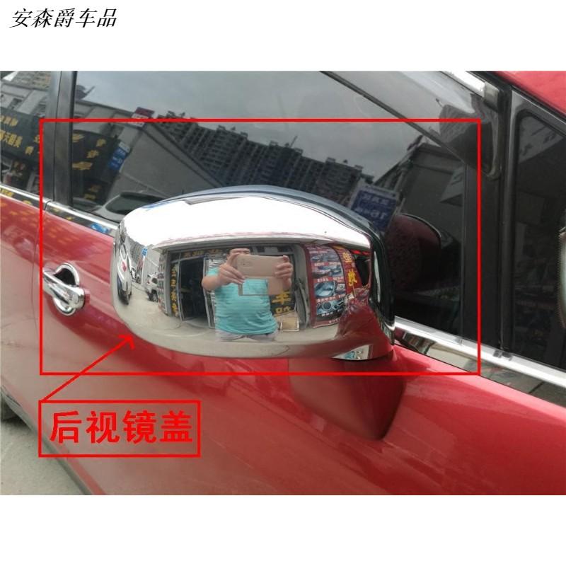 适用于05-10骐达颐达倒车镜盖 颐达骐达后视镜罩骐达颐达倒车镜框