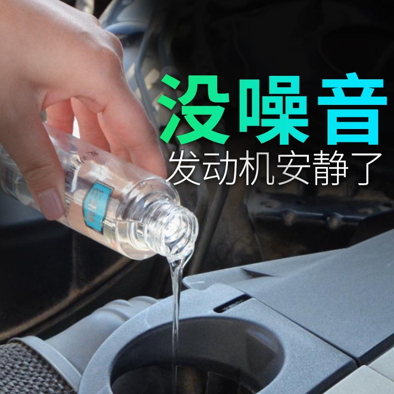 E路驰机油精机油添加剂汽车发动机强力修复剂抗磨剂摩托车烧机油