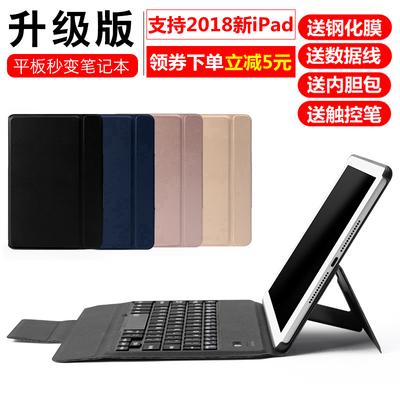 键盘包ipad