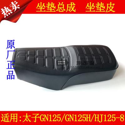 适用豪爵摩托车铃木太子GN125/GN125H/HJ125-8坐垫总成座包坐垫皮