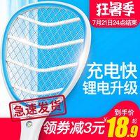雅格电蚊拍充电式家用强力锂电池多功能LED灯电蝇打苍蝇灭蚊子拍