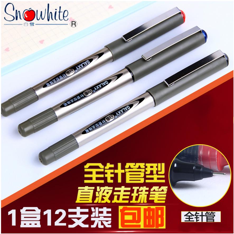 白雪针管型走珠笔中性0.5mm黑色签字水直液式红笔学生用碳素批发
