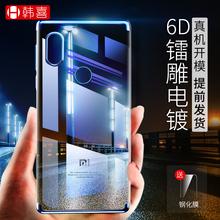 小米mix2s手机壳mix2保护套个性创意软硅胶全包防摔女款潮男2S壳