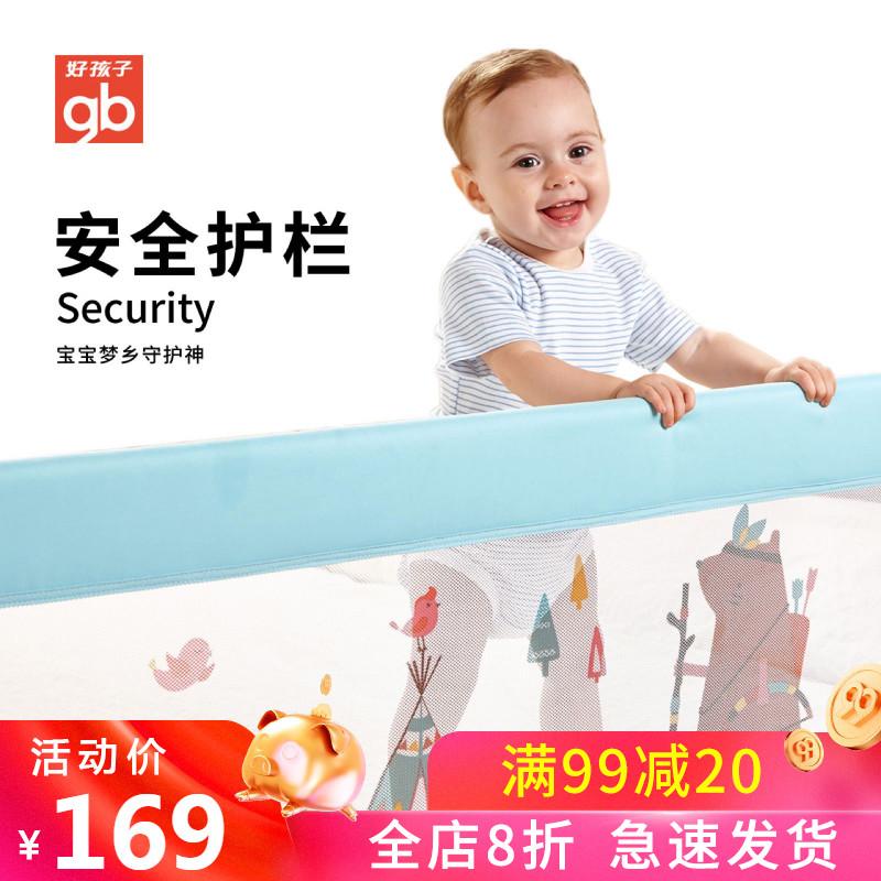 好孩子床围栏宝宝防摔防护栏床.