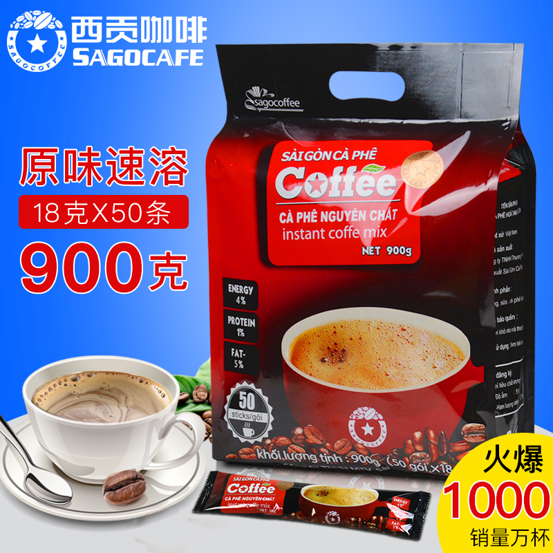 越南西贡速溶咖啡粉即溶装冲饮原味装g