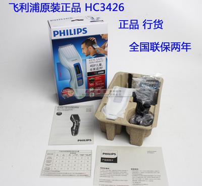 飞利浦理发器HC3426剃头刀电动电推剪充电式成人婴儿童宝宝电推子领取优惠券