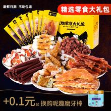 狗狗零食大礼包泰迪金毛训练奖励牛肉粒磨牙狗火腿肠宠物零食整箱图片