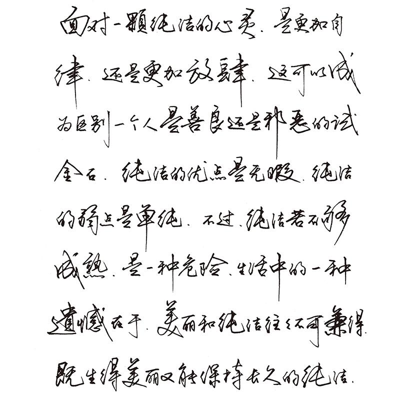 字帖成人草书钢笔字
