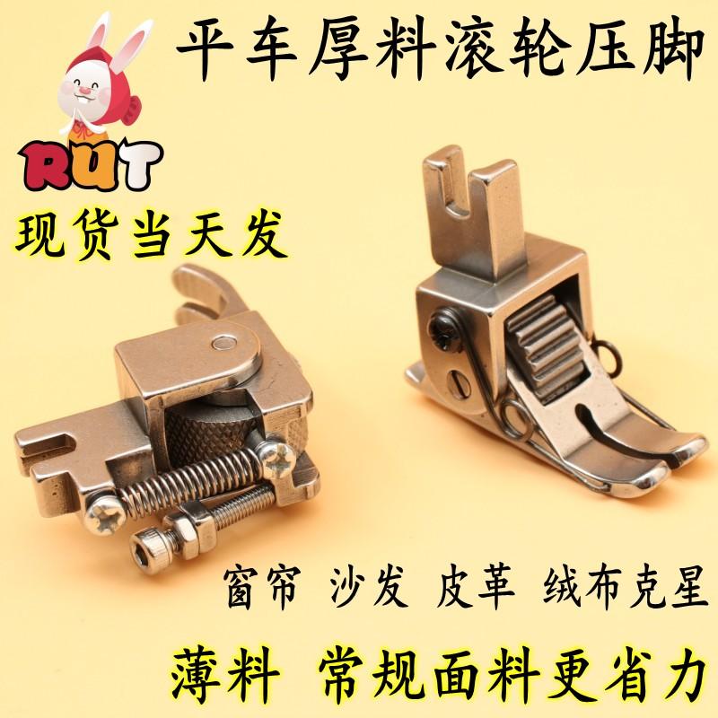 平车厚料滚轮压脚 皮衣皮革 平缝车轮子压脚 缝纫机 平车厚料压脚