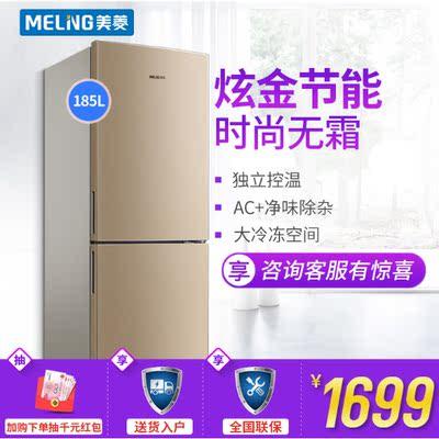 美菱冰箱双门节能