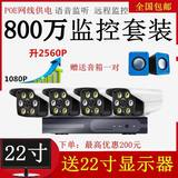 H.265 supermarket factory poe complete set of surveillance camera equipment monitor HD set home outdoor night