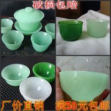 功夫茶杯 茶杯套装 玉茶具玉碗摆件直销 玉碗 玉茶杯玉茶碗玉酒杯