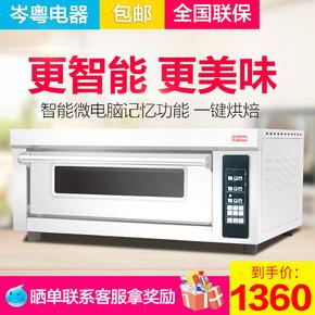 商用烤箱多功能披萨烘焙一层一盘电烤箱大容量蛋糕面包智能烤箱