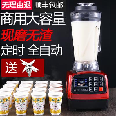 大容量现磨商用豆浆碎冰沙多功能料理机果汁智能定时菜单破壁机价格